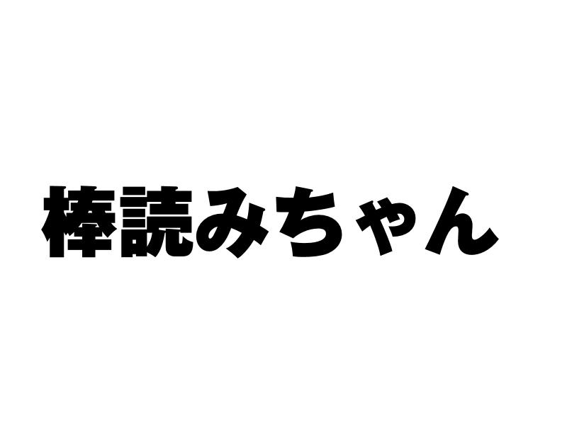 棒読みちゃん – ニコニコ生放送配信をもっと便利に
