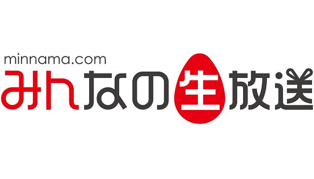 動画ライブ配信ノウハウサイト「みんなの生放送」リリースしました!