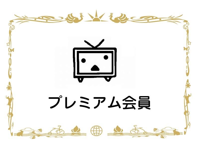 プレミアム会員に登録しよう! – ニコニコ生放送で動画配信