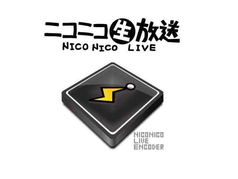 Niconama Live Encoder(ニコ生公式ストリーミング配信ツール)を使って生放送動画配信してみよう!