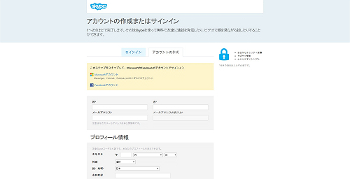 skype03