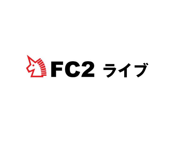 FC2ライブってどんなサービス?