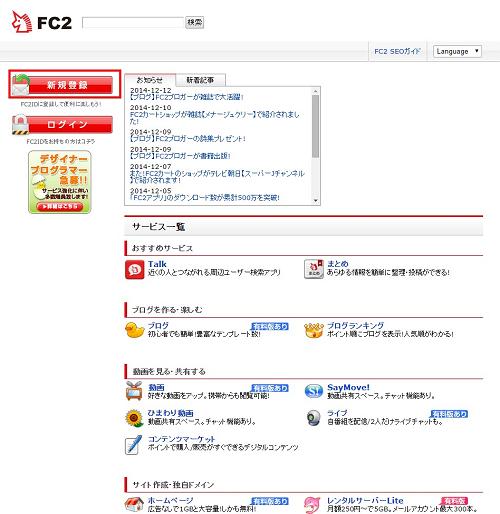 fc2liveregist01