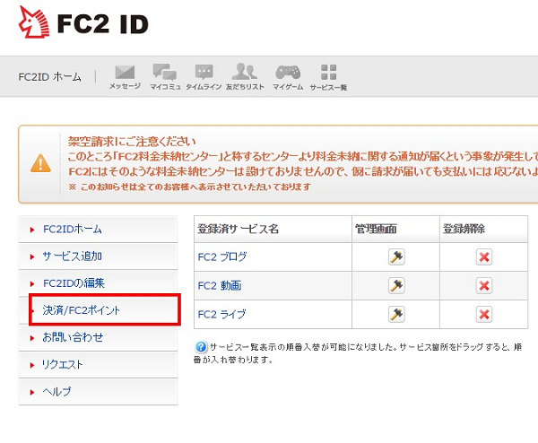 fc2pay01