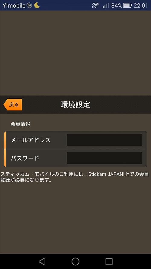 stickam_app03