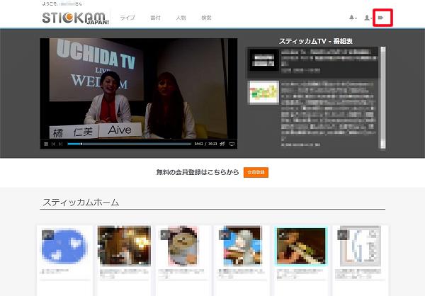 stickam_live01