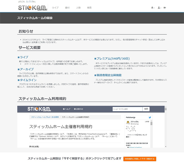stickam_live02