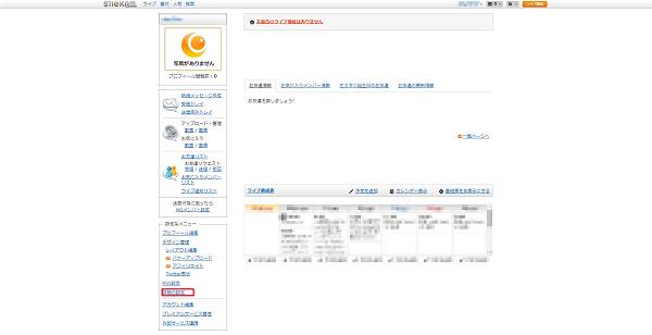 stickam_tool01