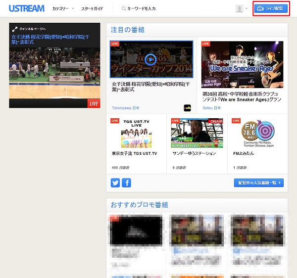 ust-broadcast01