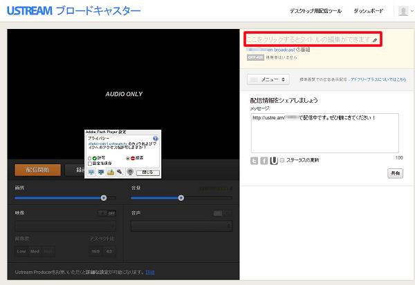 ust-broadcast03