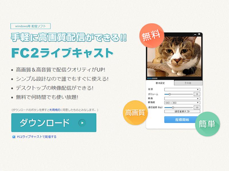 FC2ライブで公式配信ソフト・FC2ライブキャストを使って配信してみよう!