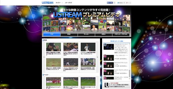 USTREAM、野球・サッカー・お笑い・パチンコ/パチスロの動画が無料で見放題の「USTREAM プレミアムビデオ」を開始
