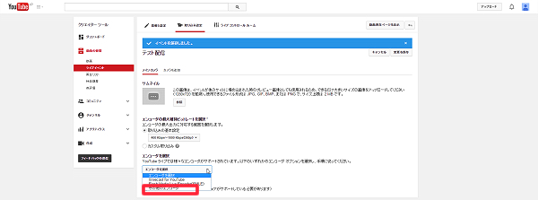 youtube-xsplit03