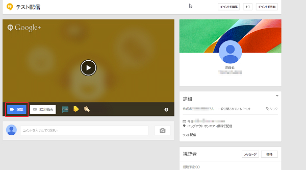 youtubelive-prepare05