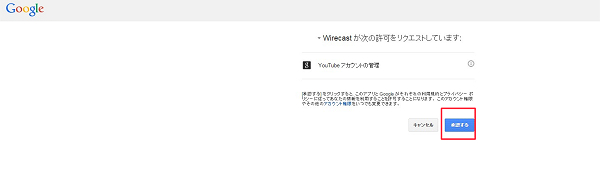 youtubelive-wirecast12
