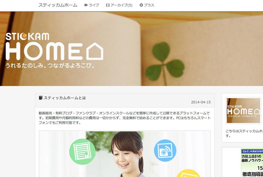 Stickam Japan!(スティッカム)でライブ配信しよう!