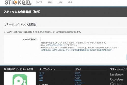 Stickam Japan!(スティッカム)に登録しよう!
