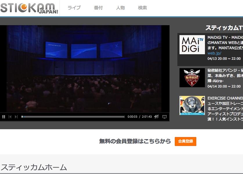 Stickam Japan!(スティッカム)の有料サービス・スティッカムプレミアムに入ろう!