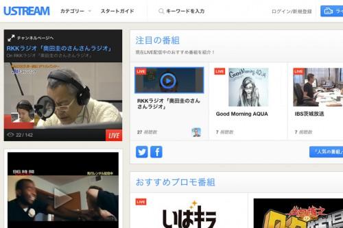 Ustream(ユーストリーム)をモバイル端末から放送してみよう!