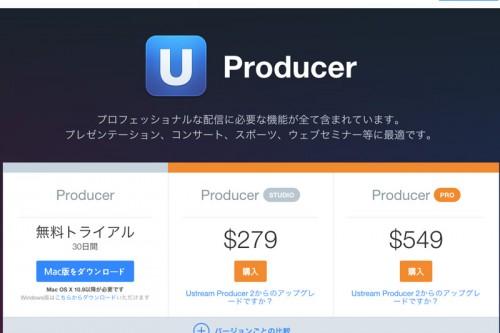 Ustream Producerを使って、よりプロフェッショナルな配...