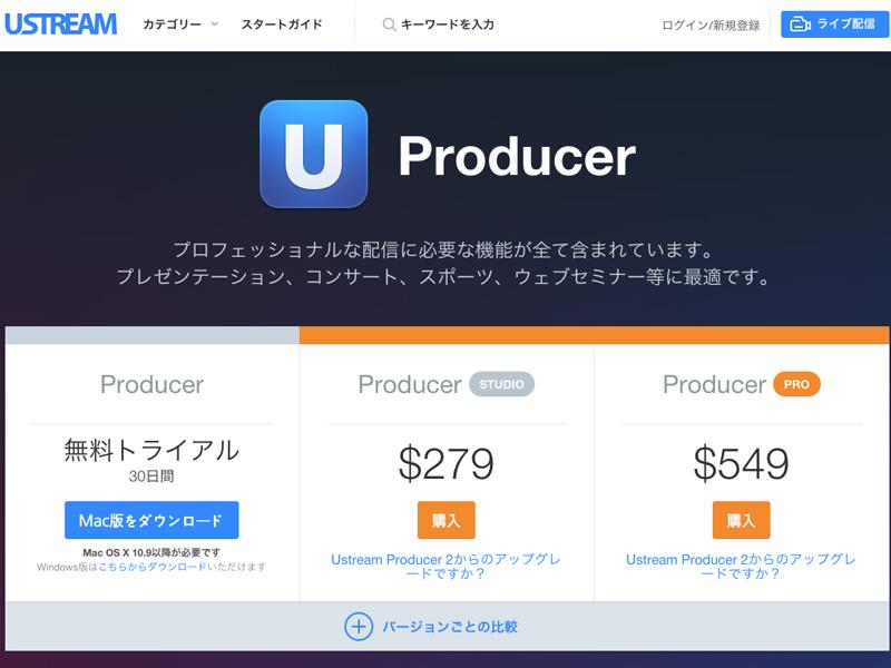 Ustream Producerを使って、よりプロフェッショナルな配信をしよう!
