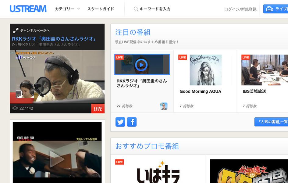 Ustream(ユーストリーム)で番組を制作してみよう!