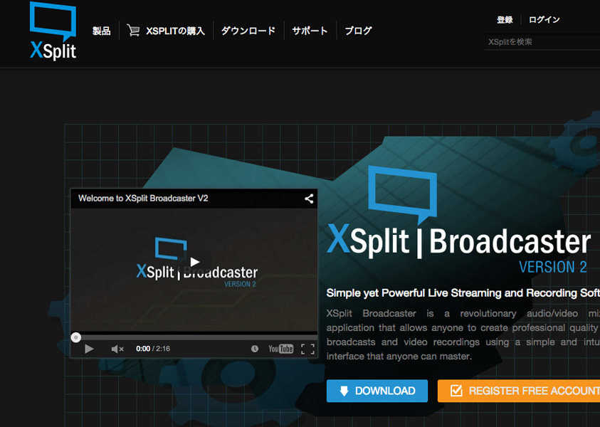 YouTube Liveを動画配信ツール・XSplit Broadcasterを使って配信してみよう!